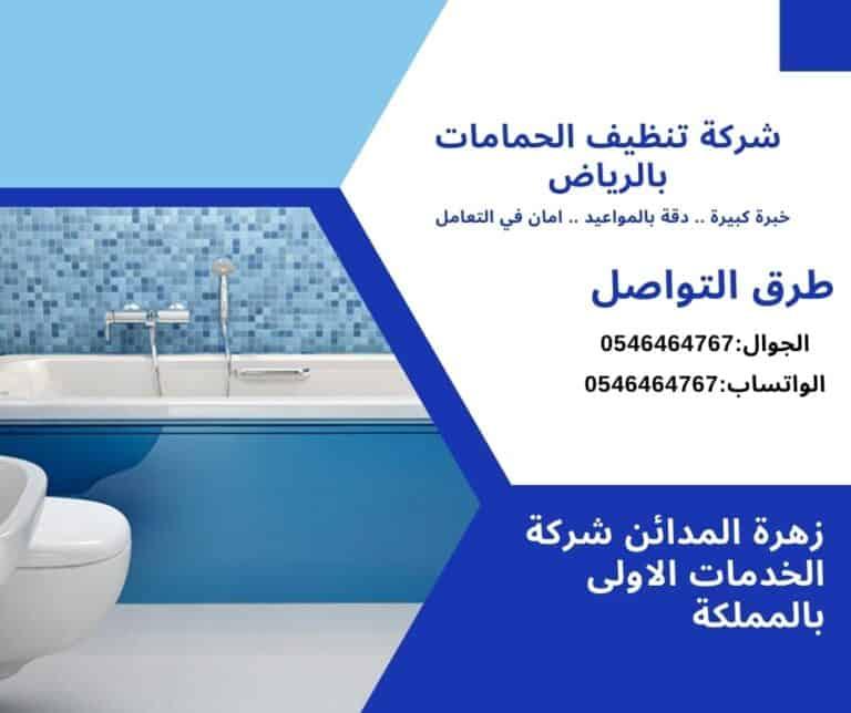 شركة تنظيف الحمامات بالرياض