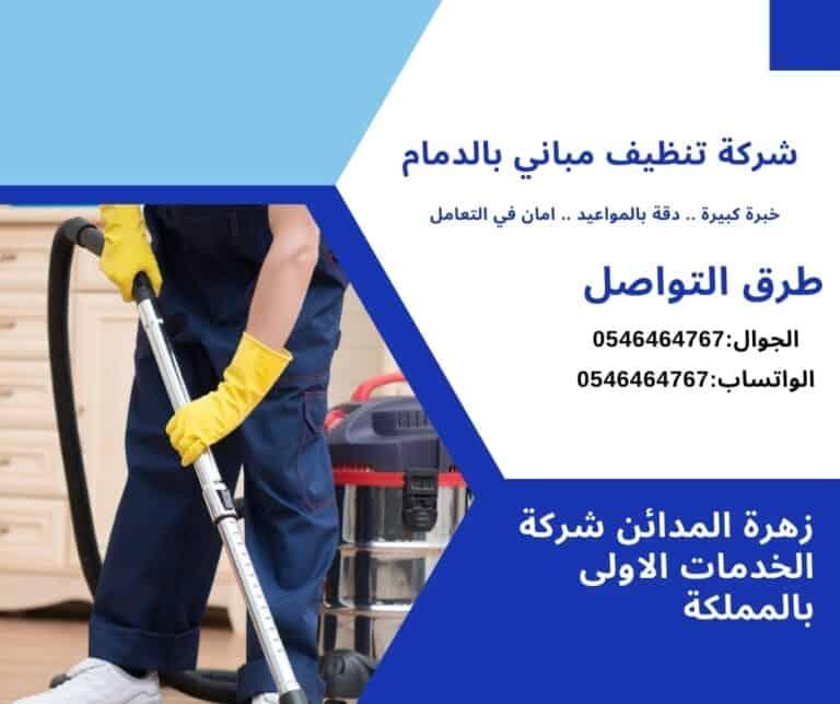 شركة تنظيف مباني بالدمام