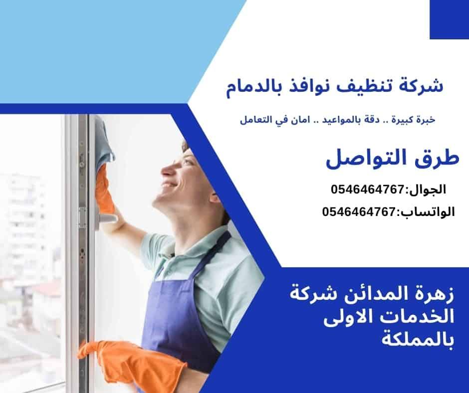 شركة تنظيف نوافذ بالدمام