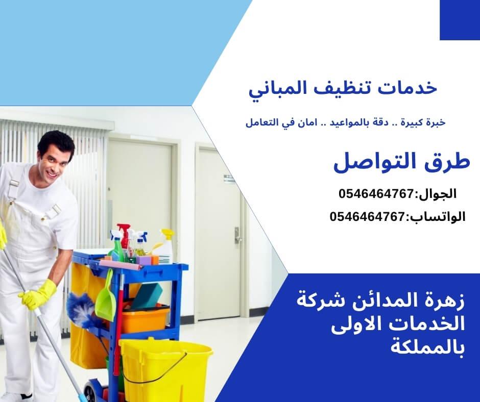 خدمات تنظيف المباني