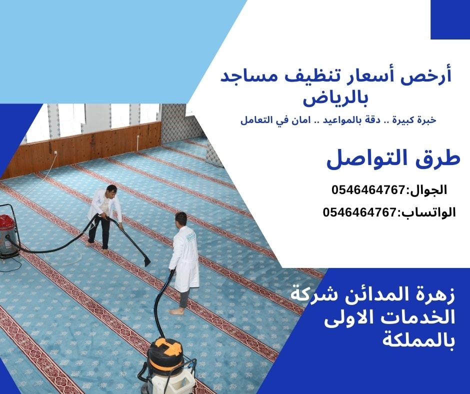 أرخص أسعار تنظيف مساجد بالرياض